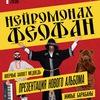 НЕЙРОМОНАХ ФЕОФАН ● Саратов ● 1 апреля