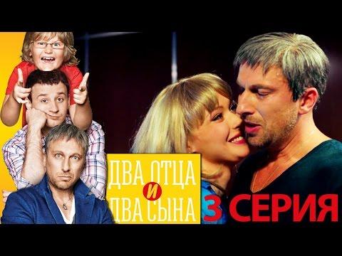 Два отца и два сына - Два отца и два сына 1 сезон 3 серия - русская комедия HD