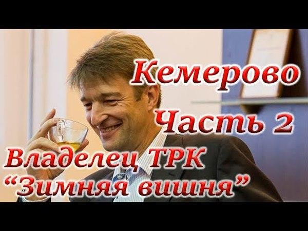 Владелец ТРК Зимняя вишня в Кемерово Я не удивлен Часть 2