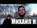 МИХАИЛ Н ЖЕНЩИНЫ ОТНИМУТ НАШИ КВАРТИРЫ! большая прогулка-интервью 2