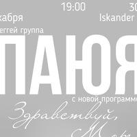 """РЕГГИ концерт в """"ISKANDER"""""""