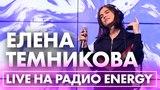 Елена Темникова - Что-то не так, Вдох на Радио ENERGY
