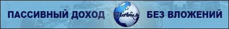 globus-inter.com/ru/land/people?invite=62549