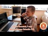 Участник №12. Соколов Вячеслав, 7 лет. Преподаватель Ковалёва И.В.