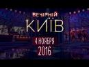 Вечерний Киев 2016 , выпуск #4 | Новый сезон - новый формат | Юмор шоу