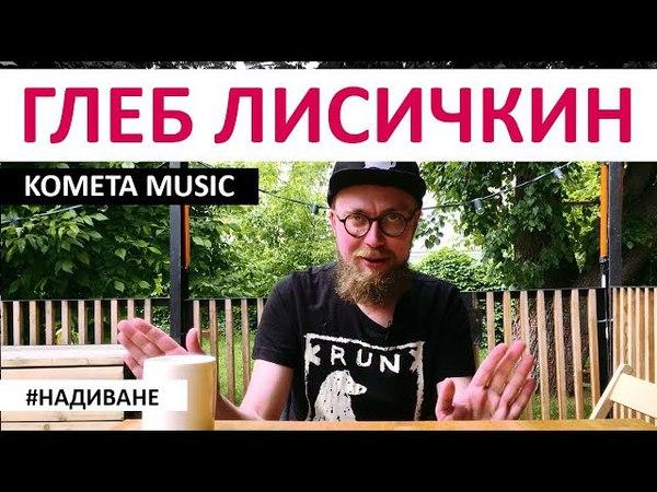 ГЛЕБ ЛИСИЧКИН (Kometa Music) - Про менеджера Боярского и судьбу плохого музыканта