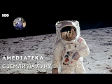 С Земли на Луну | From the Earth to the Moon | Трейлер