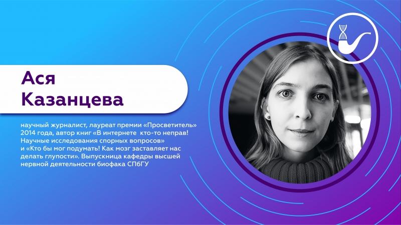 Ася Казанцева в поддержку краудфандинга Курилки Гутенберга