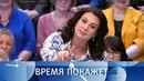 Дочь русского шпиона Время покажет Выпуск от 10 04 2018