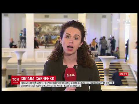 Савченко принесла у Регламентний комітет гранати
