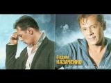 Вадим Казаченко - А мне не больно! (2011)