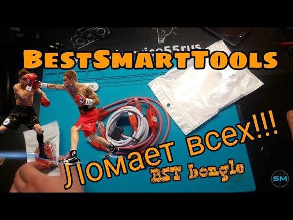 BestSmartTools программатор BST BST Dongle Best Smart Tools ЭТОТ МАЛЫШ ЛОМАЕТ ВСЕХ