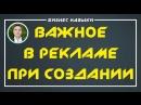 Важное в рекламе при создании Евгений Гришечкин