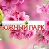 """ТРЦ """"Южный Парк"""" Хабаровск"""