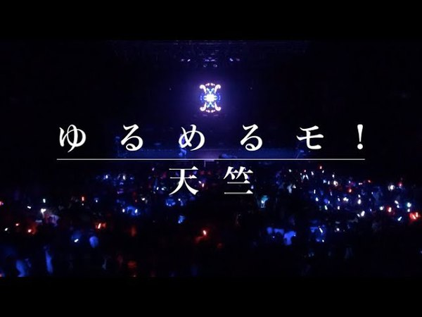 ゆるめるモ! You'll Melt More 『天竺 Zepp Tokyo Live Version 』