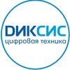 ДИКСИС I Сеть салонов цифровой техники.