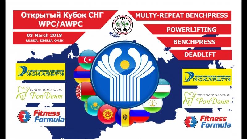 Кубок СНГ WPC AWPC 2018