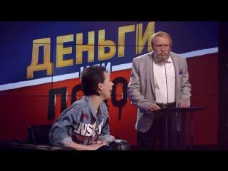 """ПРЕМЬЕРА! """"Деньги или Позор"""" 20 июля в 23:00 на ТНТ4!"""