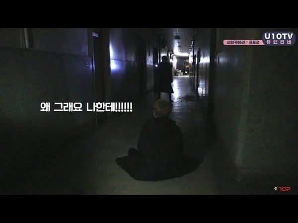 U10TV ep 188 - 업텐션 공포체험! 폐병원에서 생긴 일 <2편>
