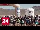 Россиянка победила в забеге в пустыне Сахара Россия 24