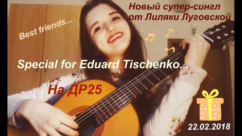 Lugovskaya L. Новый сингл for Eduard's birthday...25..Без смс и регистрации!
