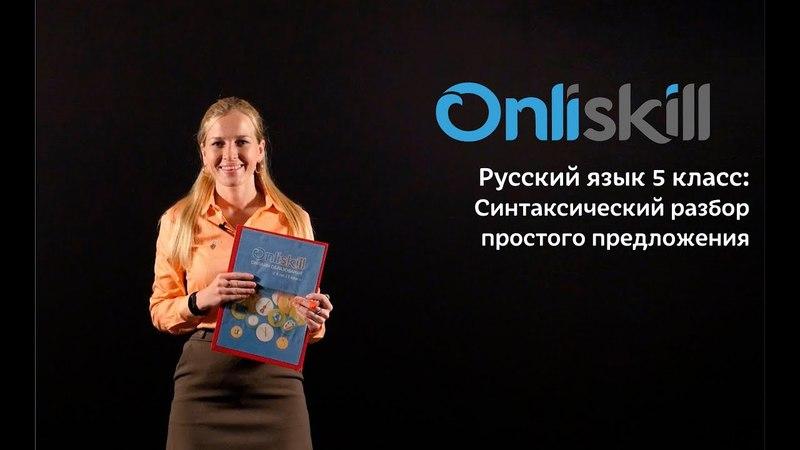 Русский язык 5 класс Синтаксический разбор простого предложения