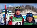 Филип Андерсен и Мартен Буржуа Републик об индивидуальной гонки на ЮЧМ (февраль 2018)