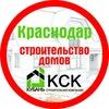Строительство и Продажа Домов в Краснодаре