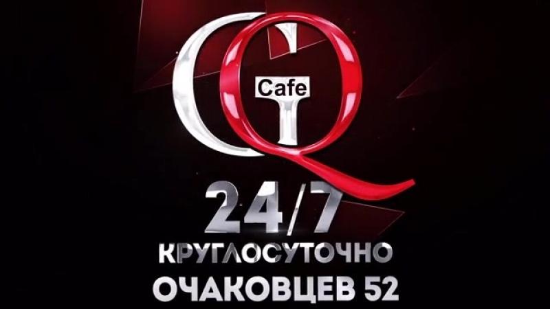 GQ Cafe 24/7 теперь круглосуточно