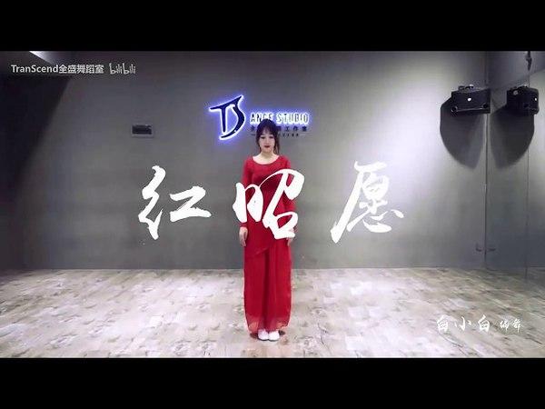 【全盛舞蹈工作室】《红昭愿》中国风爵士舞教学练习室
