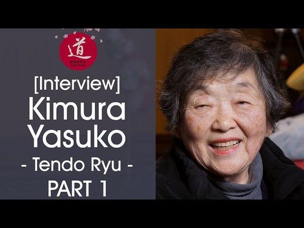 Yasuko Kimura Soke - Tendo Ryu Sogobujutsu [Interview Part 1/2 - EN/FR/JP]