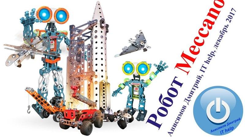 Meccano робот конструктор
