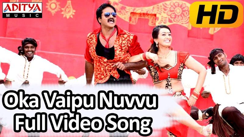 Oka Vaipu Nuvvu Full Video Song - Bhimavaram Bullodu Video Songs - Sunil, Esther