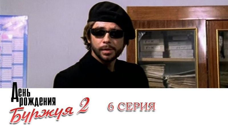 День рождения Буржуя 2 | 6 серия