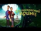 РАСПРЕКРАСНЫЙ ПРИНЦ   Трейлер   В кино с 24 мая