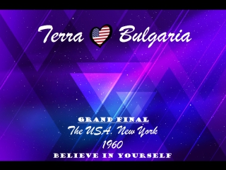 Terra o Bulgaria 1960   Grand Final