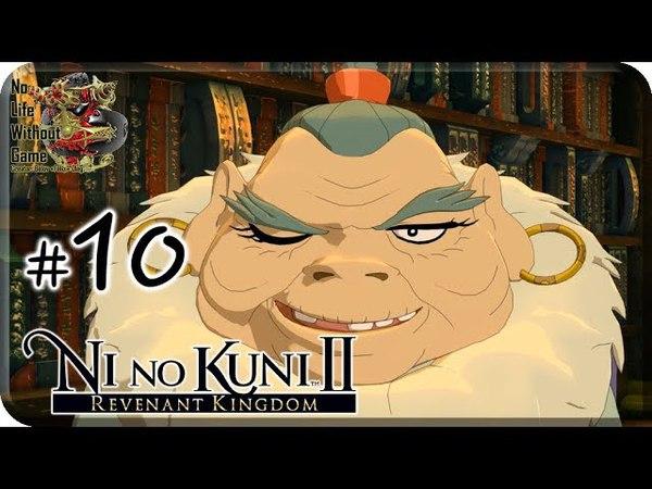 Ni no Kuni II - Revenant Kingdom[10] - Архивариус (Прохождение на русском(Без комментариев))