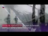 Пять человек погибли при стрельбе в Кизляре