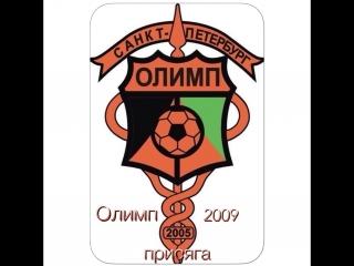 Одимп 2009 присяга