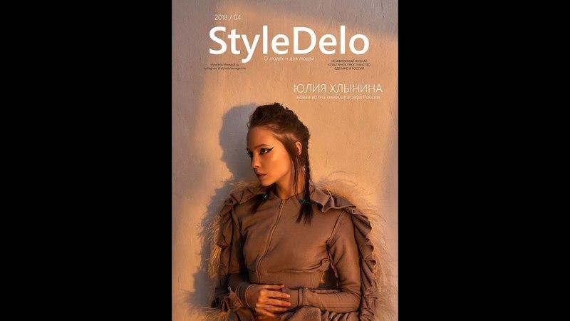 Юлия Хлынина для Style Delo 0418
