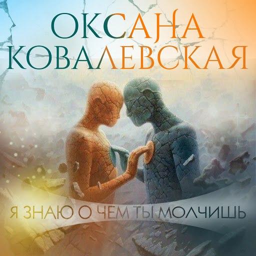 Оксана Ковалевская альбом Я знаю о чём ты молчишь
