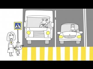 Безопасный переход - Пешеход