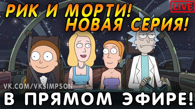РИК И МОРТИ В ПРЯМОМ ЭФИРЕ (1 - 3 cсезон (НАЧИНАЕМ С 2 СЕРИИ 3 СЕЗОНА)) ! Rick and Morty ONLINE