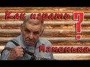 Как играть русское «Мамонька» гармонь тальянка