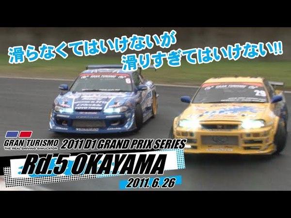 Video Option VOL 210 D1GP 2011 Rd 5 at Okayama International Circuit Tsuiso