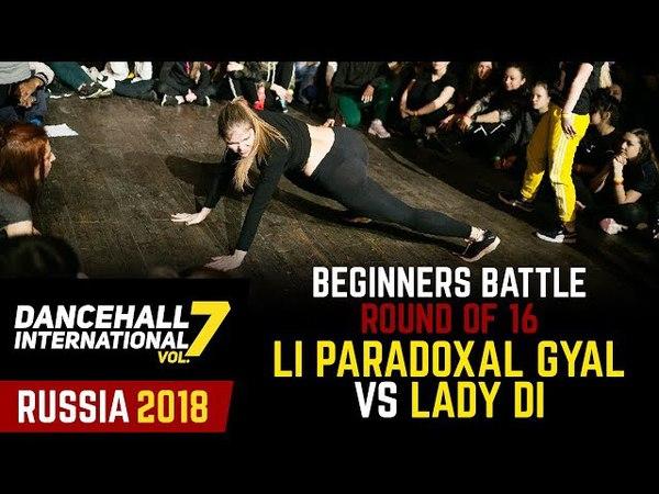 DANCEHALL INTERNATIONAL RUSSIA 2018 - BEGINNERS BATTLE 1/8  LI PARADOXAL GYAL (win) vs LADY DI