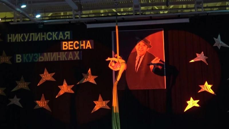 Часть 1.: Конкурсный просмотр Никулинская весна в Кузьминках 31.03.2018 г.