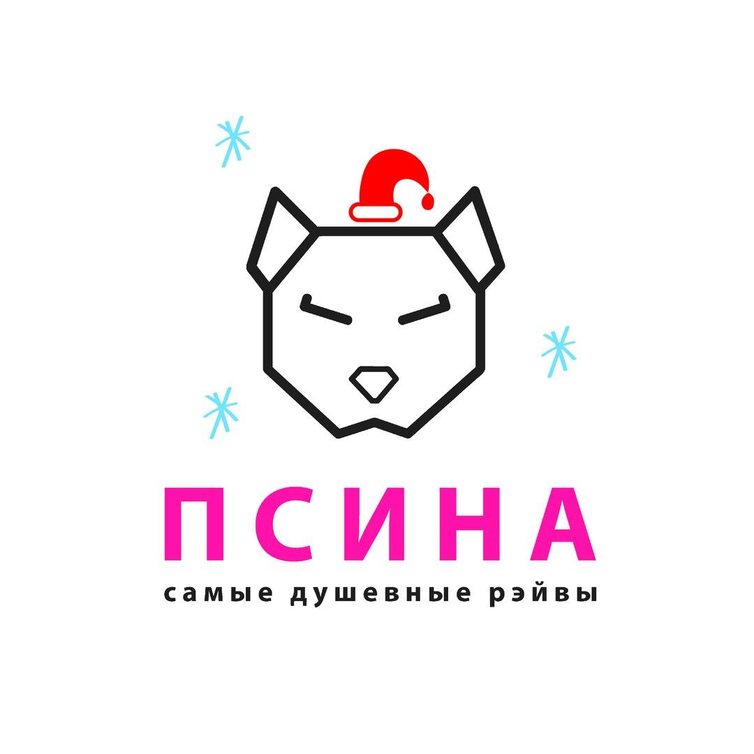 Афиша Ижевск ПСИНА: ОЛИВЬЕ (29.12)