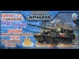 VIDEO HD ОТЧЁТ бои на 1-2-3 режим(Столкновение) RaidCall 73337  23.11.17