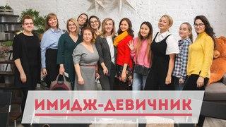 Имидж-девичник с Анной Барановской